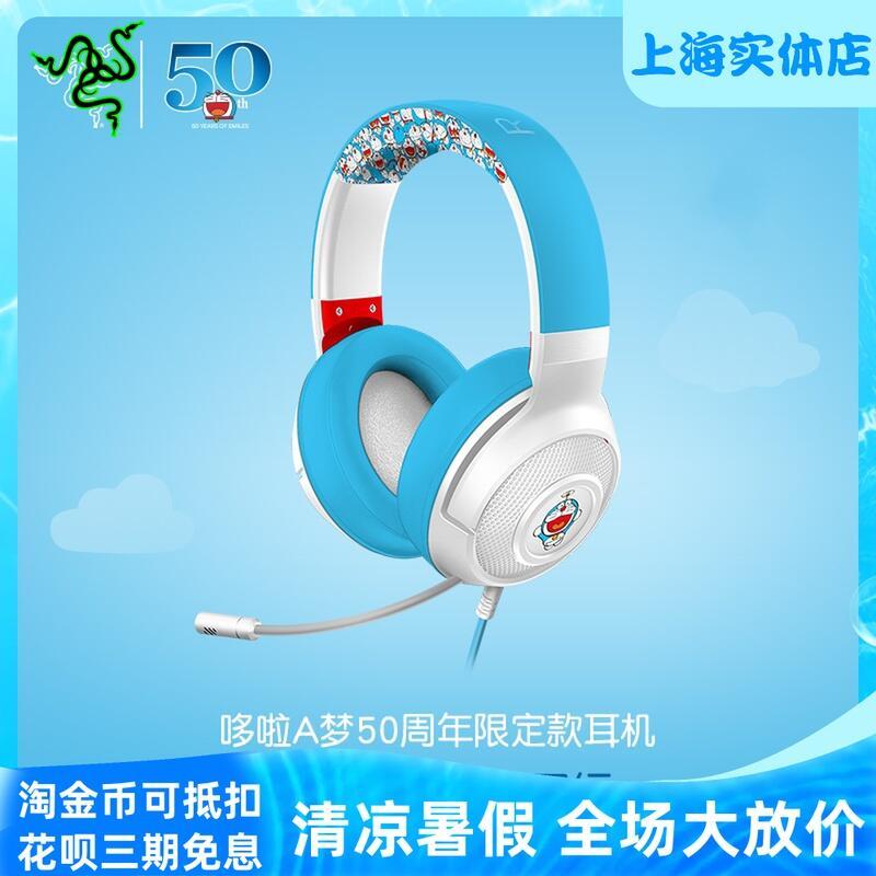 Razer雷蛇 哆啦A夢50週年限定款頭戴式有線音樂遊戲耳機帶麥
