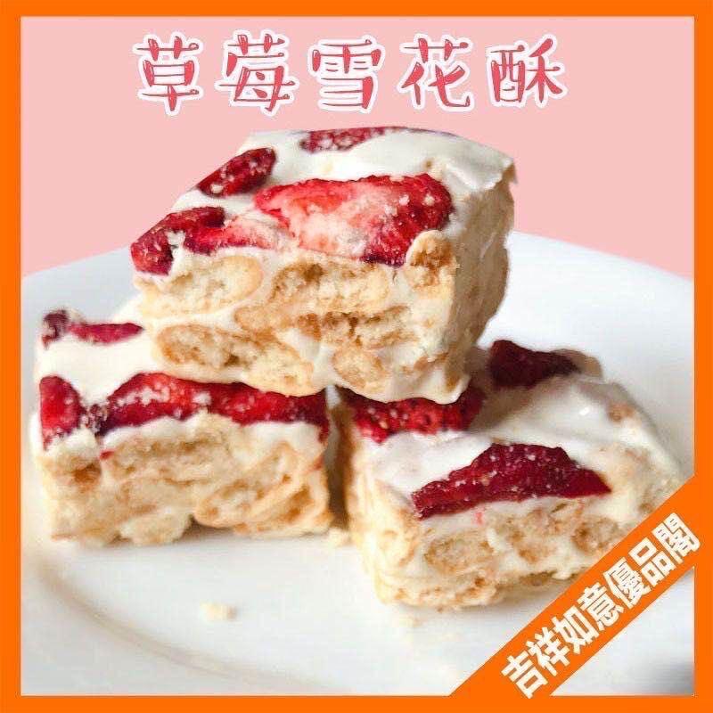 【手工現做】雪花餅 雪Q餅 蔓越莓/草莓/芒果/紫薯/抹茶/巧克力/海苔口味 傳統休閒零食小吃