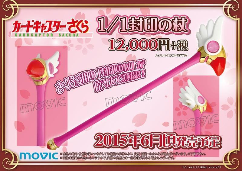 【TY】MOVIC 庫洛魔法使 1/1 封印之杖 長75公分 日本進口 絕版稀有逸品 (全新未拆封)