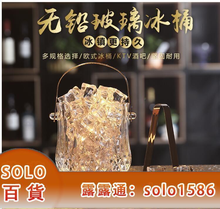 冰桶 送冰夾玻璃保溫紅酒啤酒冰桶家用KTV酒吧大小號歐式冰塊桶香檳桶  YYJ[]  -點小店