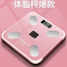 體重計體脂秤智能電子秤家用稱體重秤脂肪減肥精準人體稱重器成人家庭量