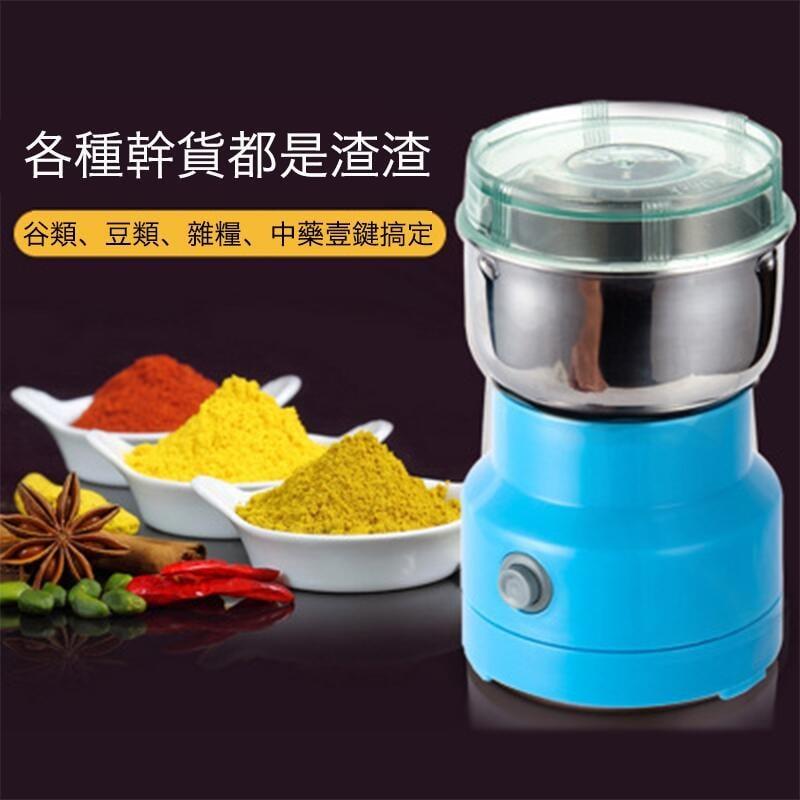 最後20賣完下架 110v  台灣適用 中藥粉碎機五谷雜糧磨粉機幹粉器打粉機電動家用小型研磨機不銹鋼