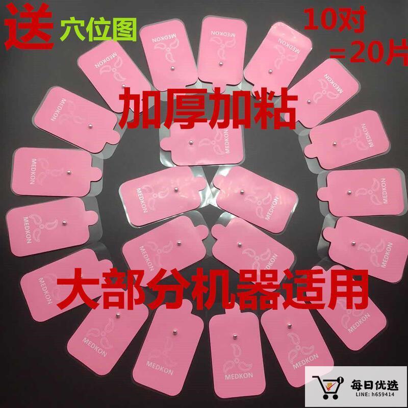 YM 理療儀貼按摩器扣式貼片硅膠電極片家用按摩儀針灸貼片送穴位圖