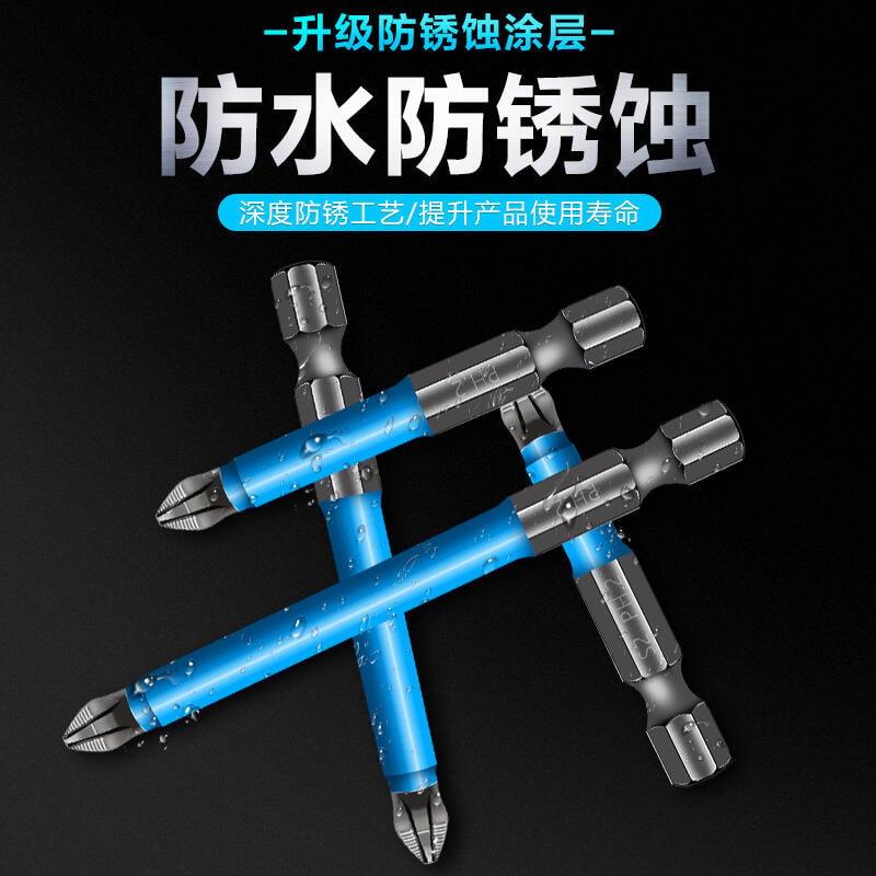 防滑批頭電動風批咀電動螺絲刀頭強磁批頭防滑十字批頭擰螺絲強磁