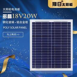 新店優惠 DZX 新多晶太陽能電池板18V20W30W單晶100W充12V電瓶汽車摩托車無支架