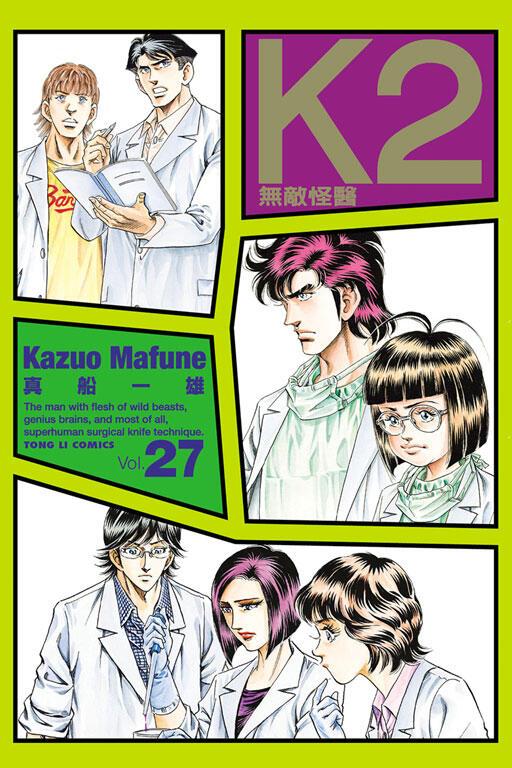 (代購)  東立漫畫  無敵怪醫K2  第27集