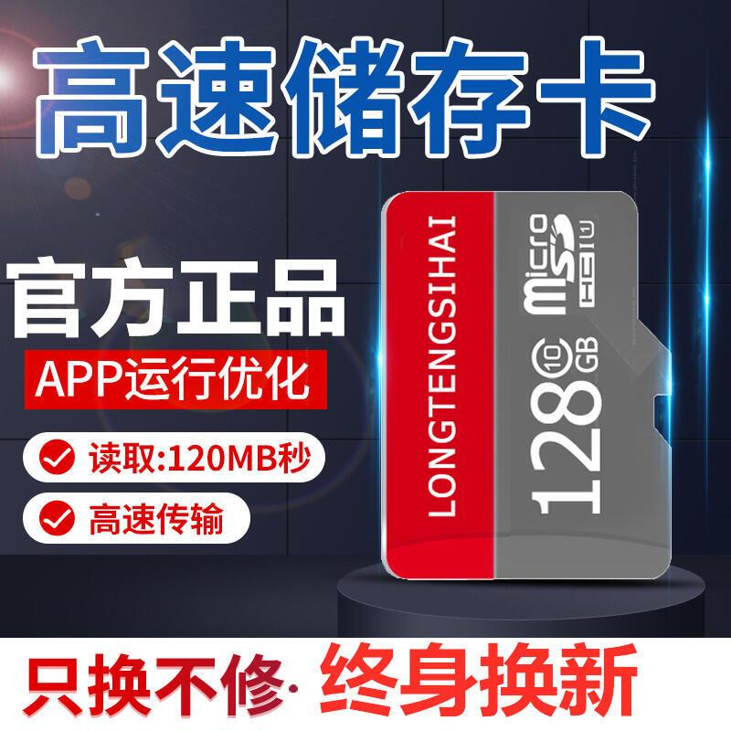 批發 高速記憶卡 超快傳輸即插即用 micro sd储存卡tf 記憶卡 32G 64G 128G 512G  露天拍賣