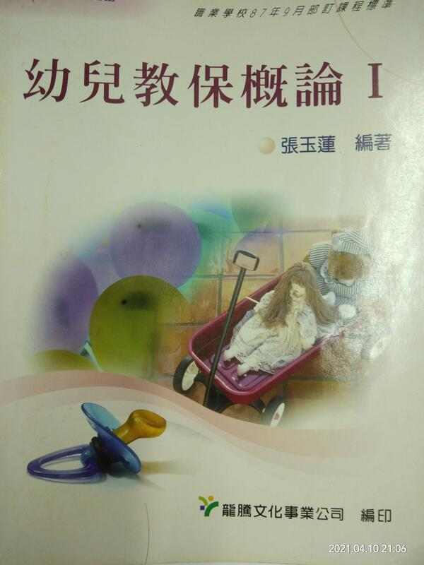 龍騰文化事業公司~高職(幼兒教保蓋論I)教課書,、有字線其他如圖示