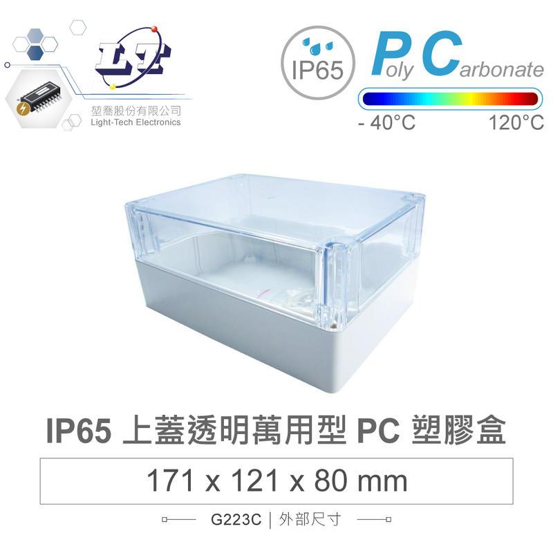 『堃喬』Gainta G223C 萬用型 IP65 防塵防水 PC 塑膠盒 淺灰 透明上蓋