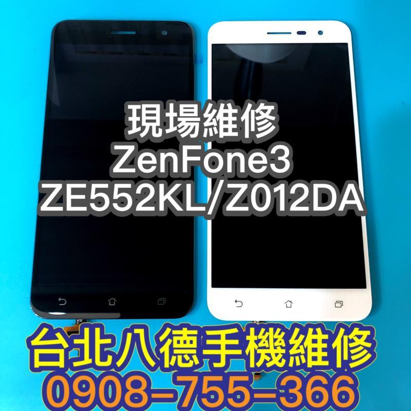台北【八德手機維修】螢幕適用華碩 ZenFone3 ZE552KL Z012DA 手機螢幕 液晶總成 鏡面玻璃 現場維修