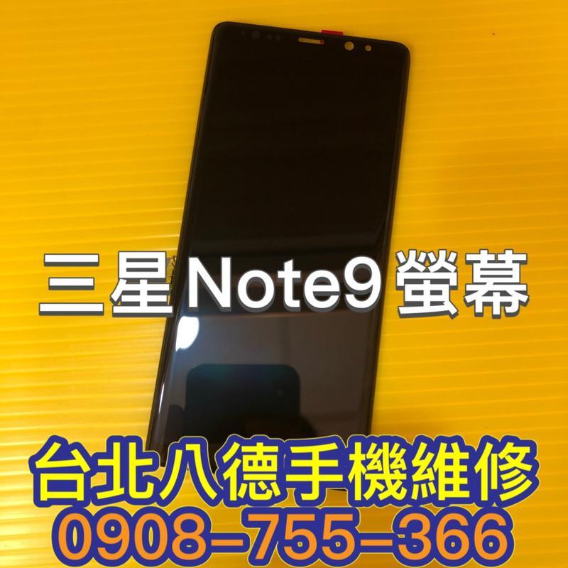 台北【八德手機維修】液晶螢幕總成 適用三星 Note9 玻璃 鏡面 面板