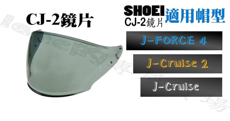 SHOEI CJ-2鏡片/墨片 j-force 4 / j-cruise型