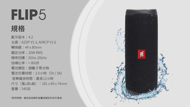 【BESTBUY】現貨JBL  Flip 5 可攜式藍牙喇叭  防水
