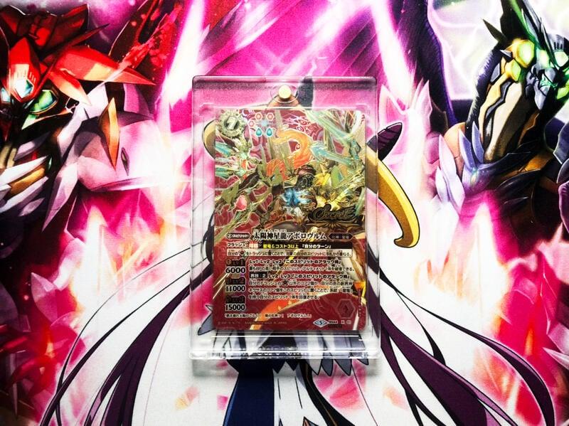 【是樹懶啦】Battle spirits  BS44-X01 太陽神星龍アポロヴルム(異圖)