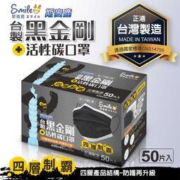 斯麥鹿/黑金剛/活性碳口罩/四層活性碳口罩/台灣製造/50片入黑色/非醫療用/機車族PM2.5防護