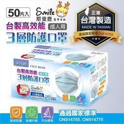 台灣斯麥鹿平面口罩/三層口罩/熔噴布/防護再升級台灣製造50片入/非醫療用