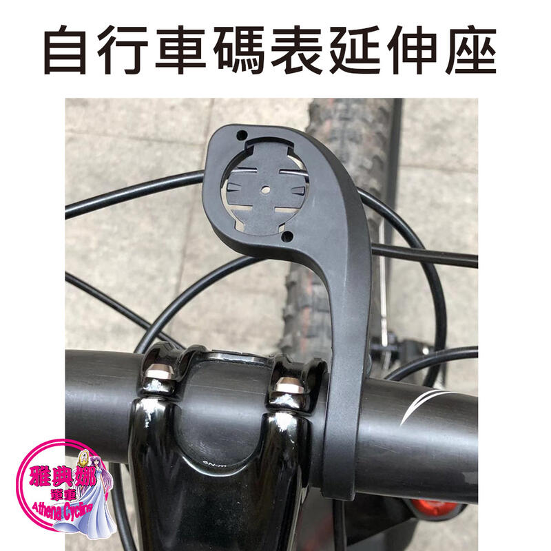 G 碼錶座 自行車碼錶延伸座 適用 Garmin SRAM 自行車碼錶座 強化塑鋼 自行車 碼錶座 碼錶架 延伸座