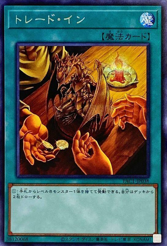 松梅桌遊舖 遊戲王 日紙 PAC1-JP038 上怪交易 八抽 半鑽/亮面 補充包單卡
