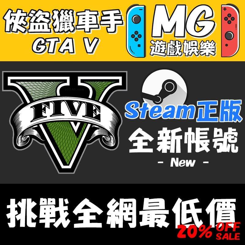 俠盜獵車手5 全新帳號 GTA5 全網最低