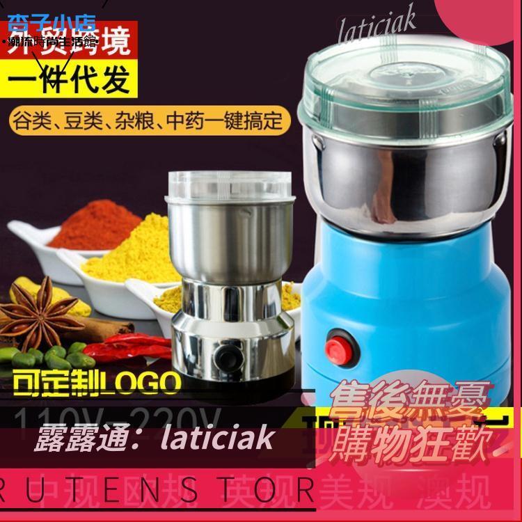 110V 磨粉機研磨機阿膠粉碎機五谷雜糧打粉機電動家用小型干磨咖啡豆