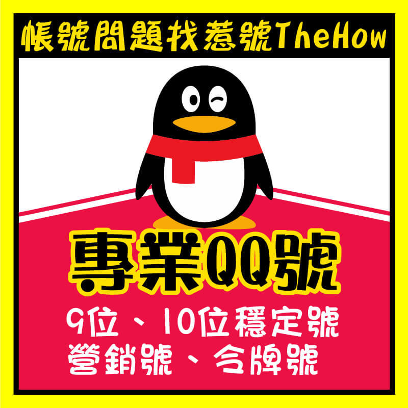 QQ可綁台灣門號 各種等級老號 QQ帳號 微商 QQ老號 解凍 解封 行銷 營銷必備