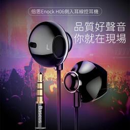 Baseus倍思 H06側入耳線控耳機 有線耳機 重低音耳機 尼龍釣魚絲線 蘋果耳機 3.5mm