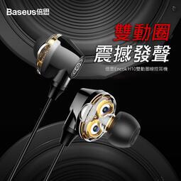 Baseus倍思 Encok H10 雙動圈線控耳機 3.5mm耳機