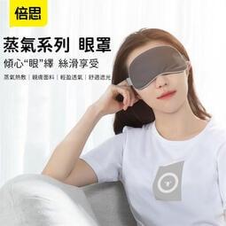Baseus倍思 蒸氣眼罩 熱敷眼罩 午睡眼罩 旅行眼罩 紓壓眼罩 眼罩