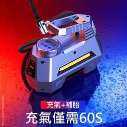 Huldar 數位高速自動輪胎打氣機 充氣機 汽車打氣機 內附補胎工具 預設胎壓 充氣汞 電動打氣機