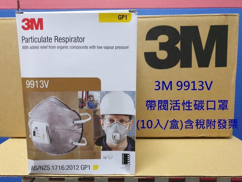 3M 9913V帶閥口罩 (裸裝10 入/盒)【含稅附發票】