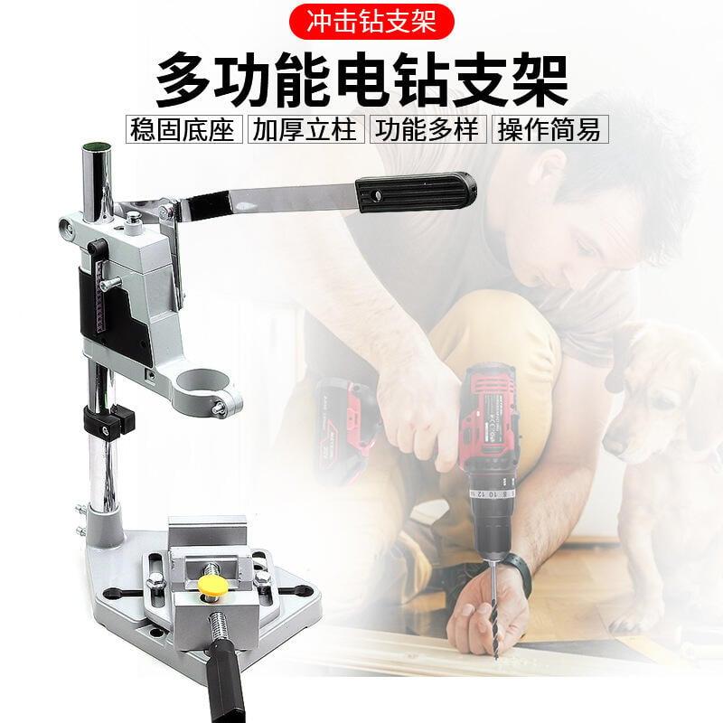 撿漏價 迷你手電鉆支架 多功能臺鉆支架 鉆床專用平口鉗 桌鉗@