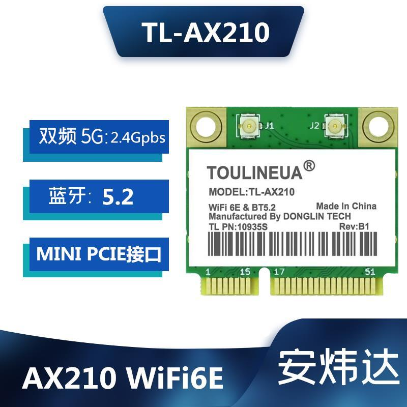 Intel AX210 200WIFI6E雙頻MINI PCI-E高端5G內置無線網卡5.2藍牙