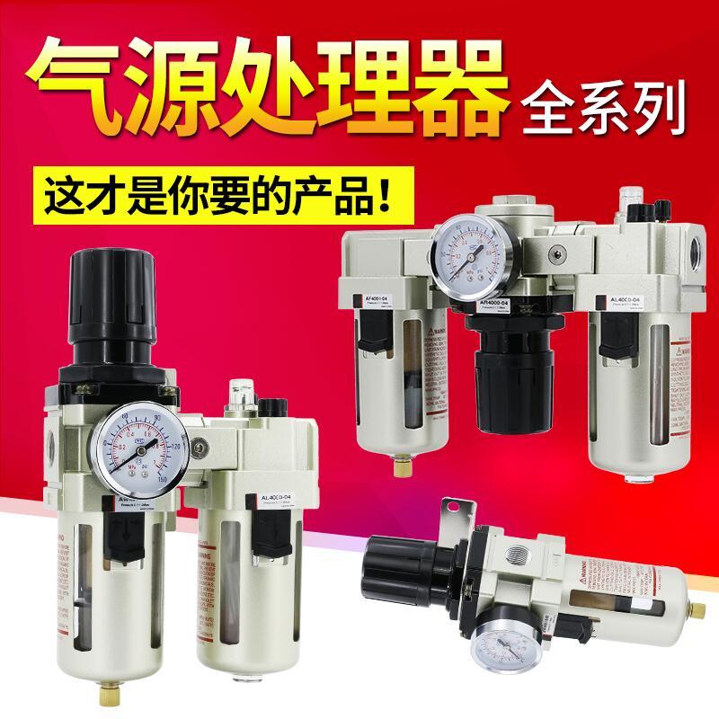快速發貨 油水分離器氣動二聯件氣體空壓機調壓閥壓力空氣過濾器氣壓調節閥