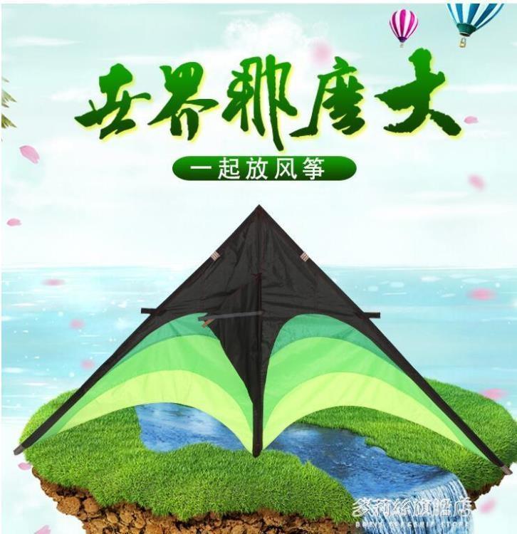 風箏-風箏-濰坊風箏兒童草原傘布風箏微風易飛三角風箏成人大型新款高檔線輪