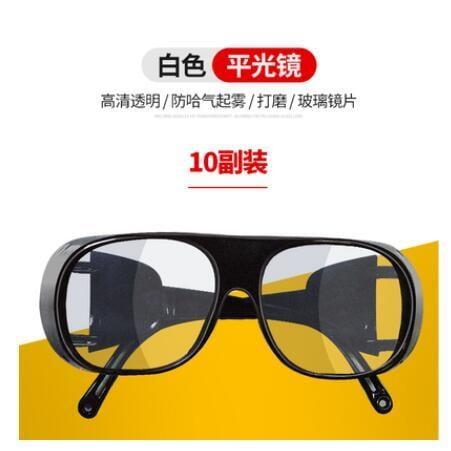 電焊眼鏡 焊工專用 防強光護目鏡 平光鏡玻璃打磨氬弧焊勞保防護墨鏡