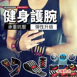 【一雙 】健身護腕 護腕 運動護腕 護手腕 重訓護腕 臥推 健身 舉重護腕 加壓護腕 護具 拇指護腕 舉重