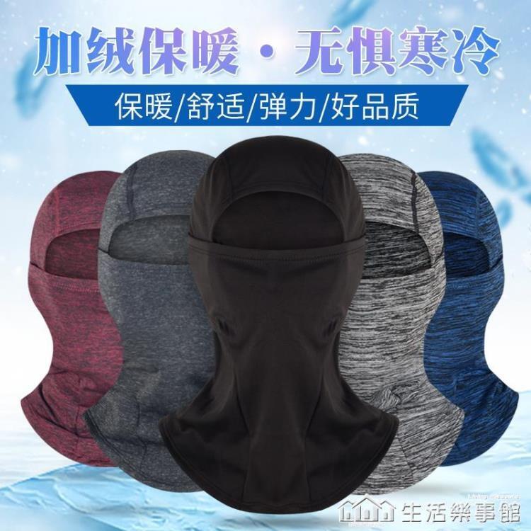 冬季保暖防寒騎車護臉頭套女戶外騎行全臉摩托車防風帽男面罩 樂事館新品