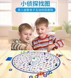 兒童專註力訓練親子互動4桌遊6歲男孩子智力邏輯益智思維訓練玩具