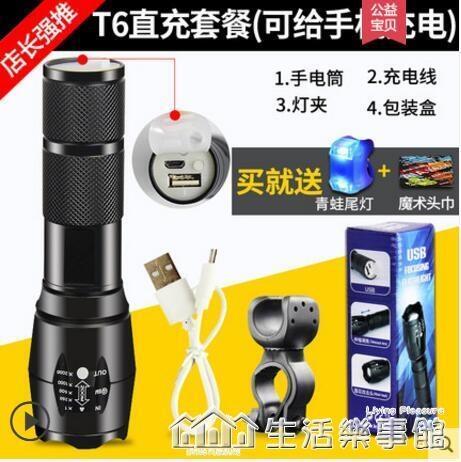 夜騎T6自行車燈前燈USB充電強光燈LED手電筒山地車燈騎行裝備配件 生活樂事館