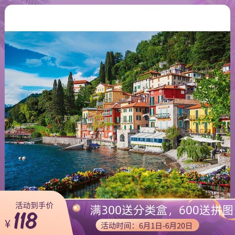 【天哪拼圖】意大利科莫湖500片進口拼圖RAVENSBURGER