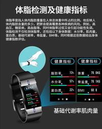 塑形體脂【繁體中文 體脂手環】智慧手環 智慧手錶 心率睡眠監測 彩屏手環 運動計步器 運動手環 藍牙手環 手錶 智慧手錶