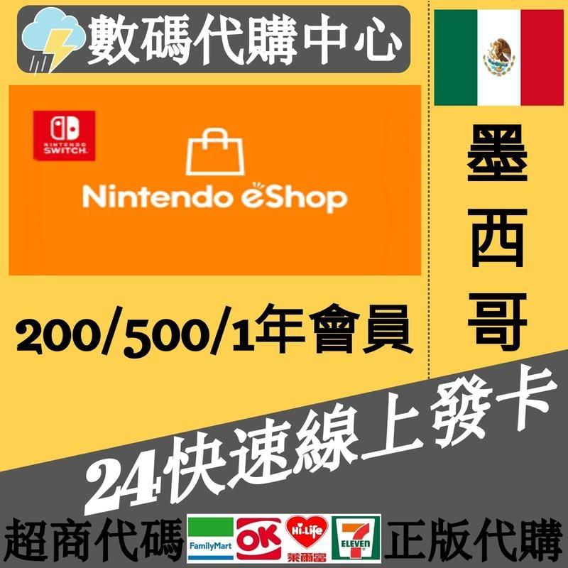 !數碼代購! 可超商 任天堂 墨西哥 Nintendo eshop wiiu switch 3ds 點數 儲值 全面額