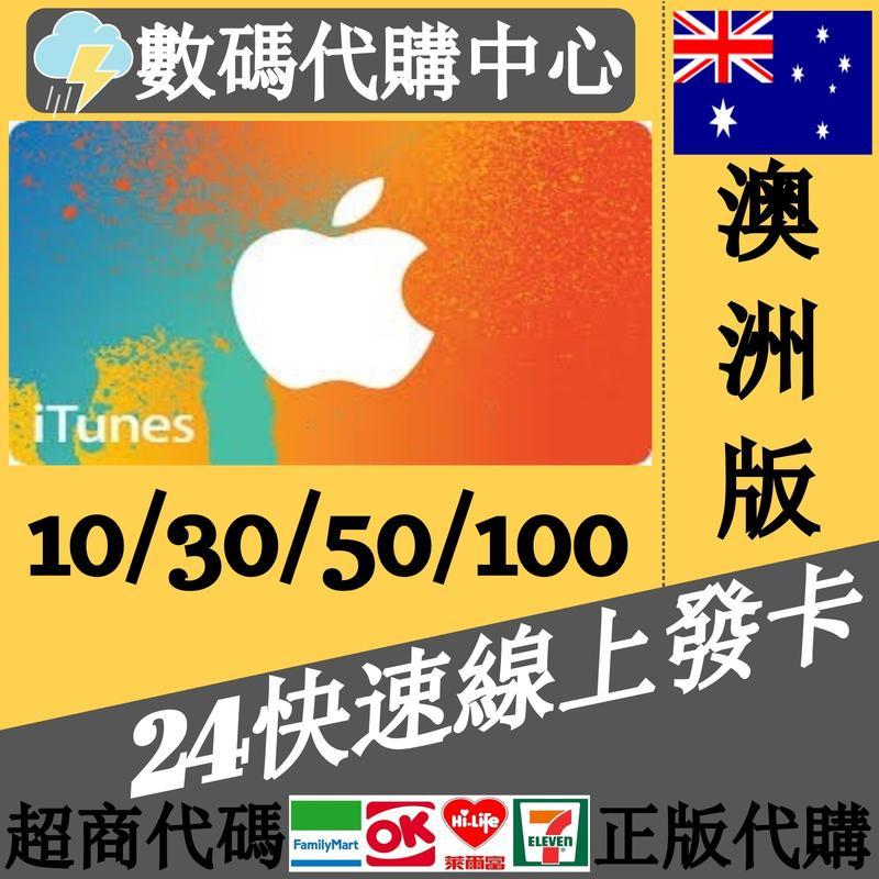 !數碼代購! 可超商 澳洲 Apple store iphone iTunes gift card 點數 儲值 全面額