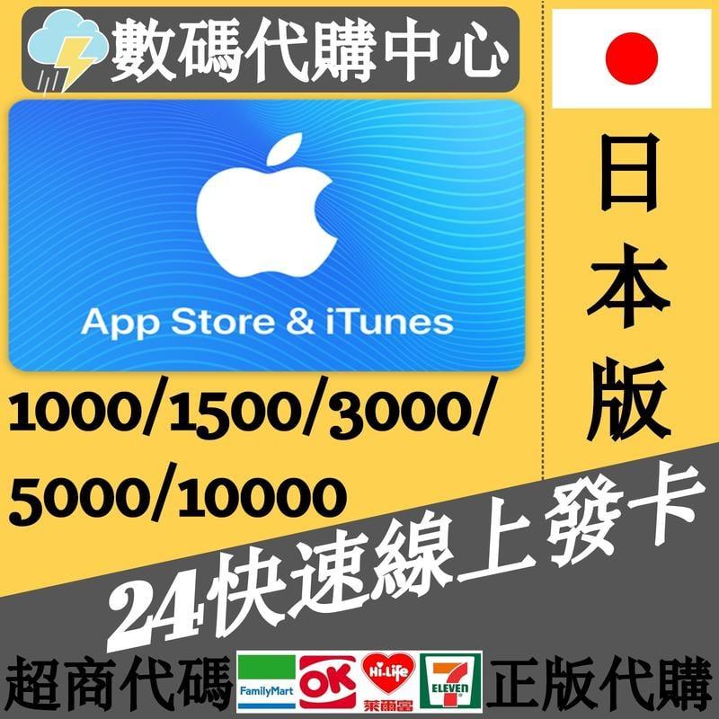 !數碼代購! 可超商 日本 Apple store iphone iTunes gift card 點數 儲值 全面額