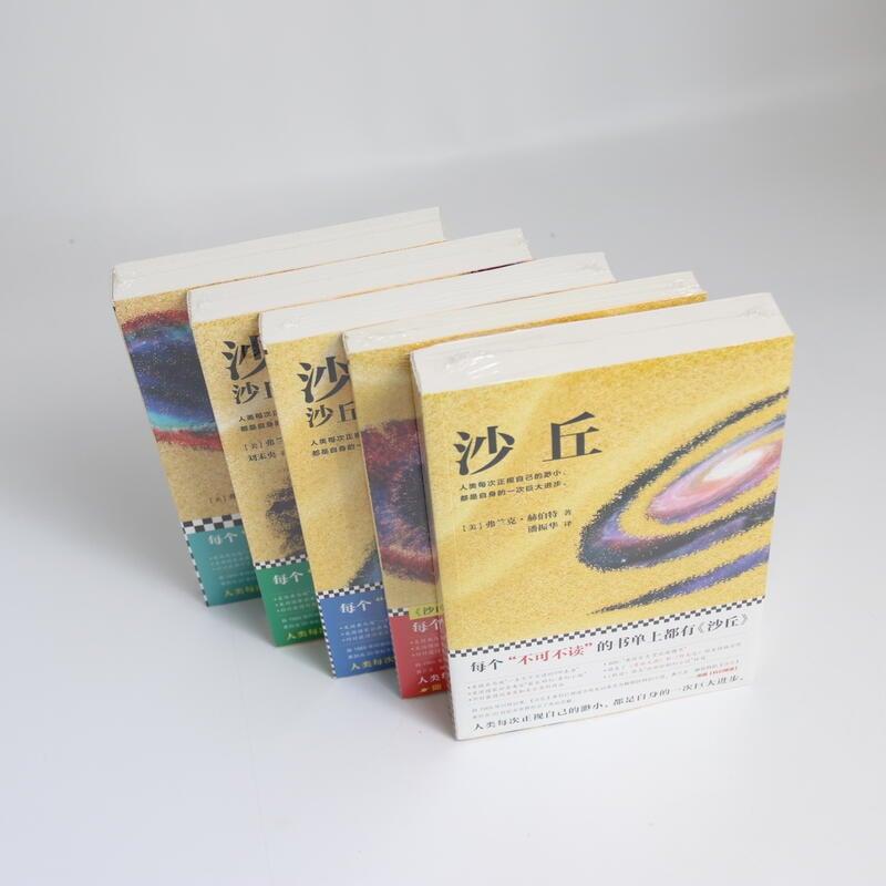 書籍  沙丘6冊科幻套裝 沙丘+救世主+沙丘之子+神帝+異端+圣殿