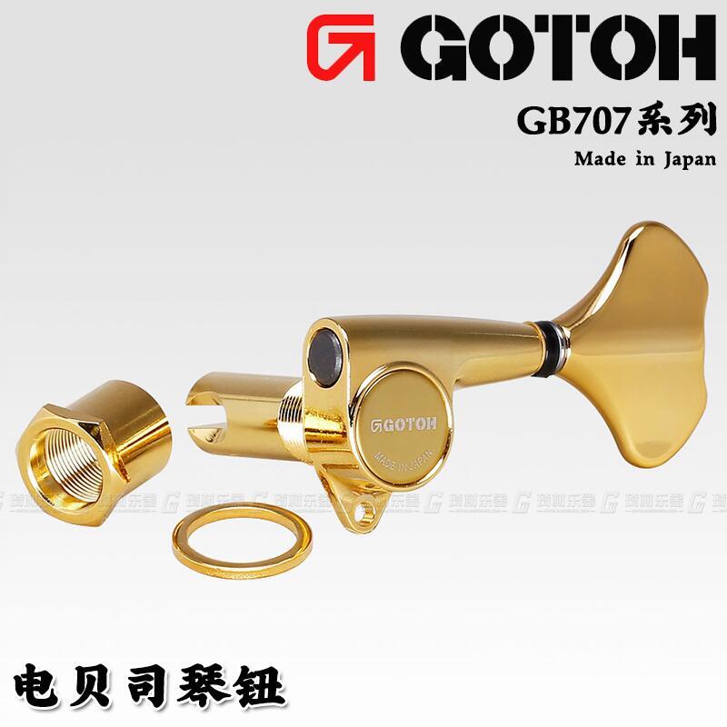 GOTOH GB707電貝司貝斯琴鈕Bass上卷弦器拉弦器 日本產