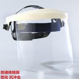 【快速出貨】 防護 藍鷹防唾沫飛濺面屏 防化學面屏抗沖擊面罩 實驗室牙科液體面屏