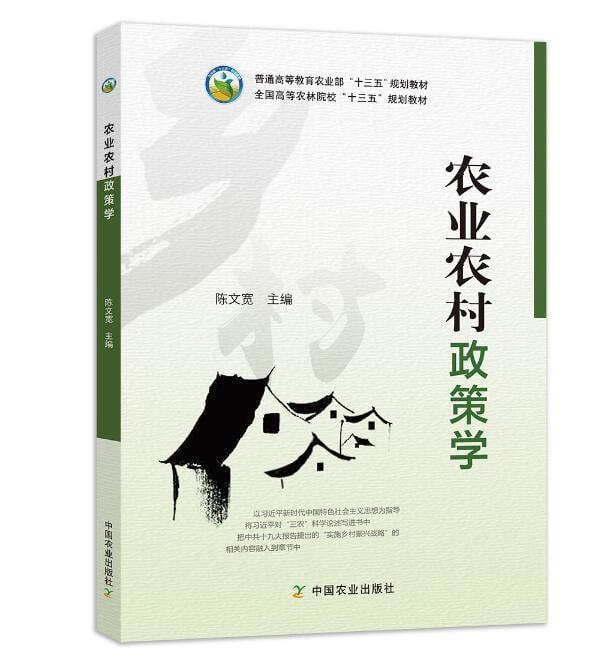 農業農村政策學  陳文寬主編  農林經濟管理專業教材農業行政等參考書 中國農業出版社 9787109242197