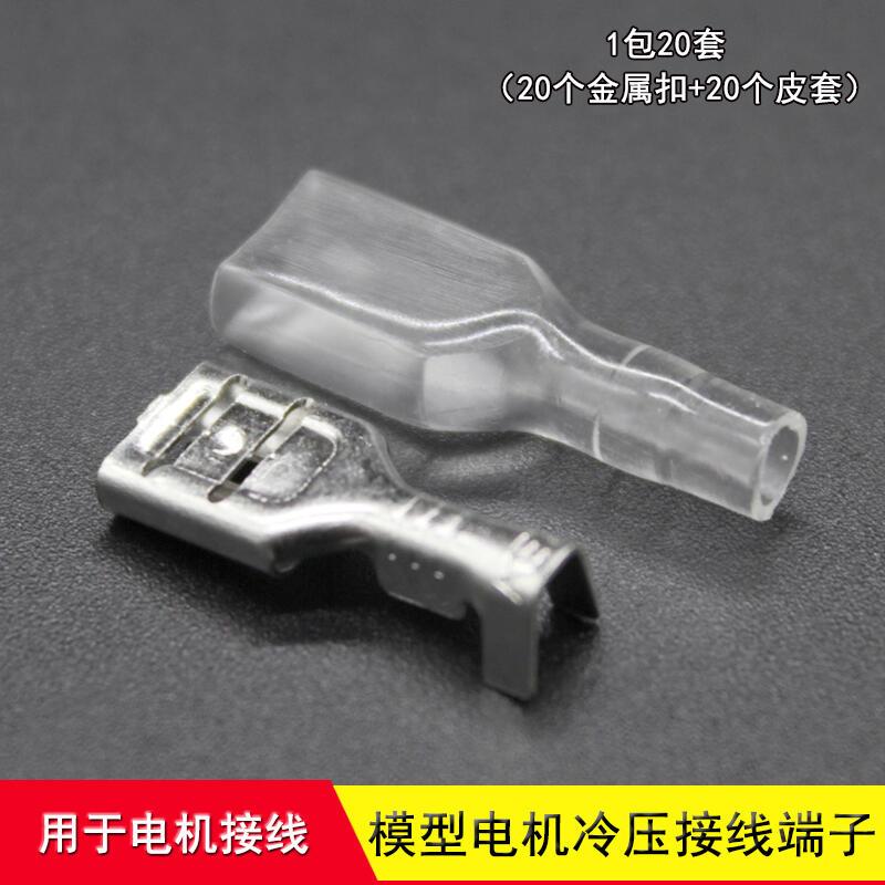 馬達 配件 模型電機冷壓接線端子 開關端子 壓線接線鼻子 20套 DIY電路配件