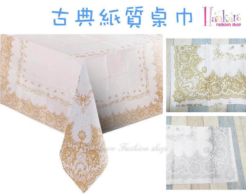 ☆[Hankaro]☆ 歐美創意派對布置道具歐式古典印刷紙質桌巾
